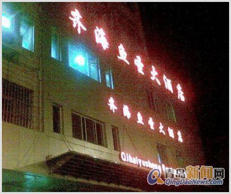 齐海鱼圣酒店