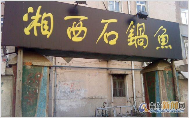 湘西石锅鱼台东