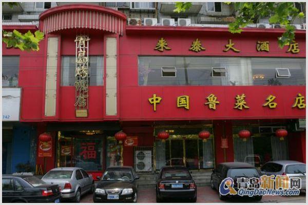 青岛烤鸭店