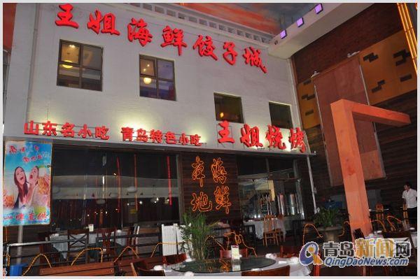 王姐海鲜饺子城