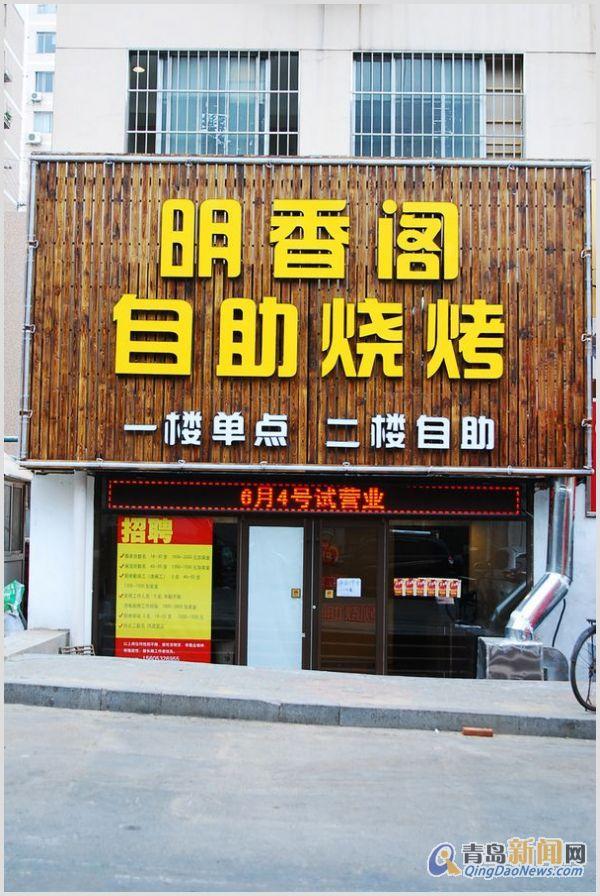 明香阁韩式烤肉