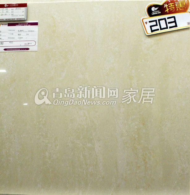 东鹏瓷砖 602013珊瑚玉瓷砖