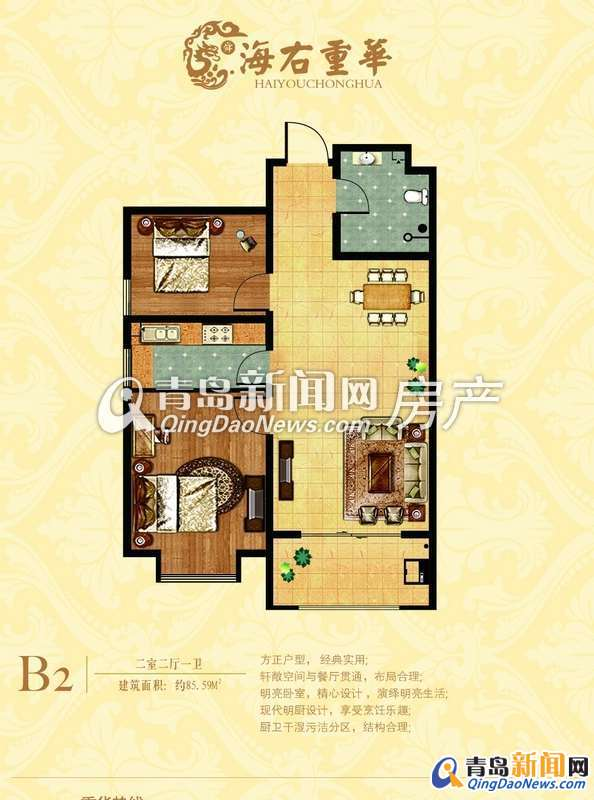 86平方米住宅装修招标书188号 预算半包1 3万 青岛新闻网家居装修