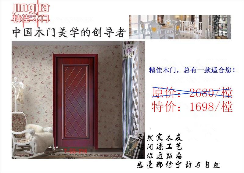 精佳木门实木复合门中国木门美学的创导者