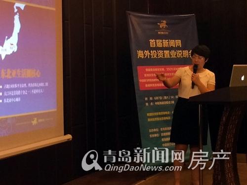 百通麒麟山庄,青岛新闻网首届海外置业说明会,移民韩国,青岛新闻网房产