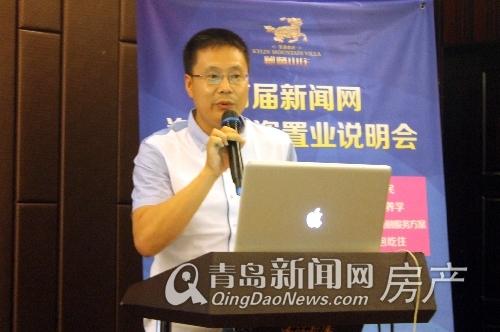百通鑫源株式会社社长张凯昕,青岛新闻网首届海外置业说明会