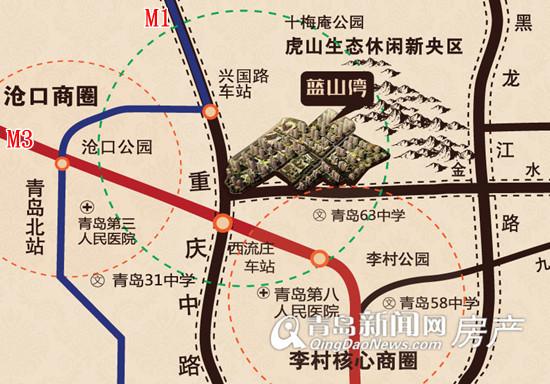 蓝山湾,重庆中路,小套三,双地铁,青岛新闻网房产