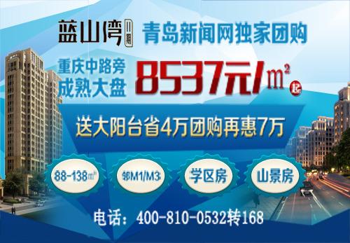 蓝山湾,李沧区,准现房,团购,低公摊,学区房,青岛新闻网房产