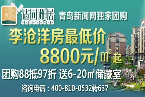 适园雅居,李沧区,多层洋房,8800起,iPhone6,山水居所,青岛新闻网房产
