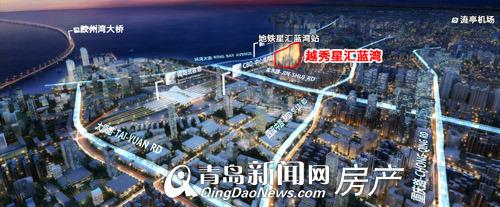 越秀,星汇蓝湾,condo270°上城,越秀团购,青岛新闻网