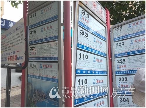 丽晶,御筑,公交车,辛家庄,青岛新闻网房产