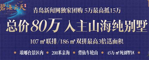 碧海云天,胶南,隆海,青岛新闻网