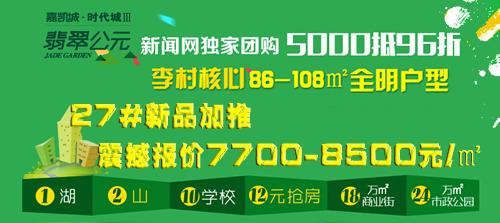李沧,嘉凯城时代城,翡翠公元,高层,刚需,开盘,加推,低价,8500,团购,96折,青岛新闻网