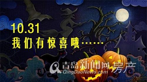 10月31日晚 银盛泰星海城万圣节活动惊喜呈现-银盛泰星海城开盘1周