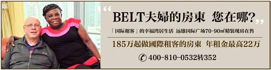 远雄国际广场,阿法拉伐高管,海景现房,专访,青岛新闻网