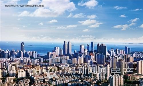 卓越世纪中心,瞰景实景图,青岛新闻网房产