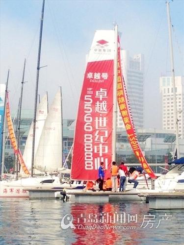 卓越世纪中心,免费帆船体验,青岛新闻网房产