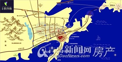 瑞源香汐海,唐岛湾畔,啤酒节分会场,稀缺洋房,青岛新闻网