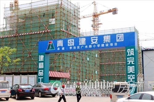 李沧广水路小学,卓越皇后道,青岛新闻网房产