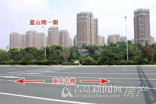 蓝山湾,重庆中路,青岛新闻网房产