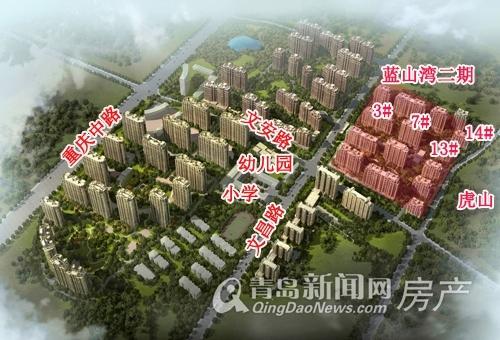 蓝山湾二期荣域,项目鸟瞰图,青岛新闻网房产