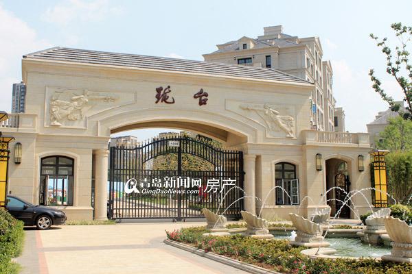 李村河公园,映月公馆珑台,现房,复式,特价房,青岛新闻网