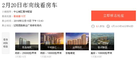 中城嘉汇,市南区,特价房,团购,青岛新闻网