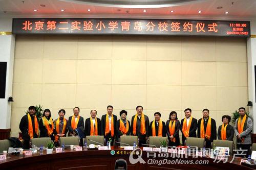 中欧国际城,金茂,北京实验二小,签约