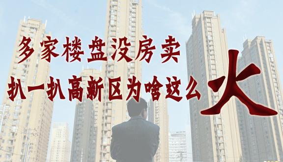 高新区,楼市,青岛新闻网