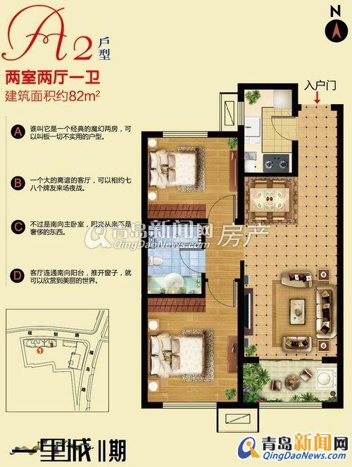82平方米住宅装修招标书614号 预算半包3 5万 青岛新闻网家居装修高清图片