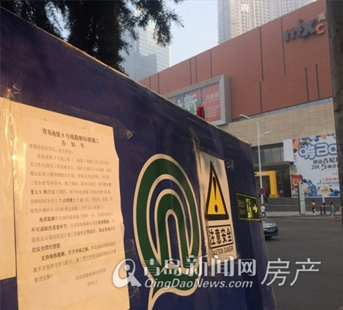 地铁M8号线,市南区,青岛新闻网房产