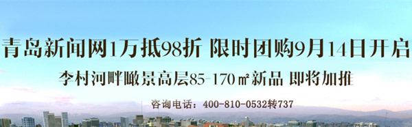 龙樾湾,李沧,东李,加推,团购,青岛新闻网