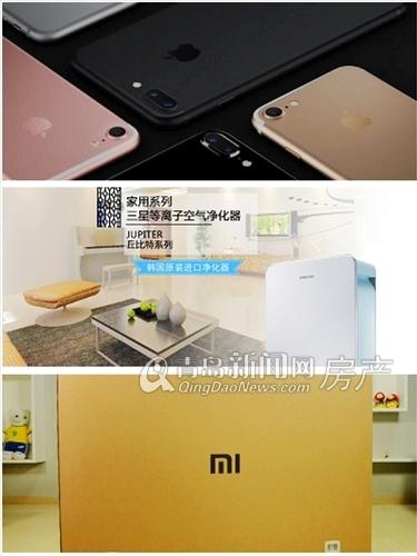 龙湖春江郦城,点赞赢iphone,青岛新闻网房产
