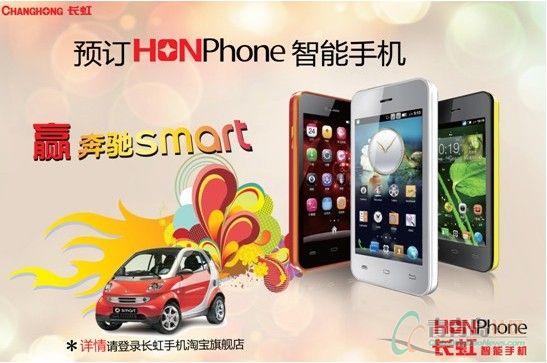 长虹大批量订购奔驰smart只为长虹智能手机虹phone高清图片