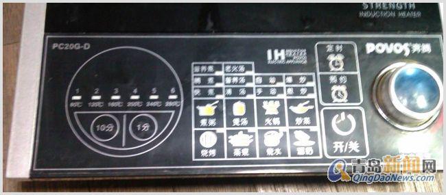 奔腾电磁炉pc20g-d.2000w