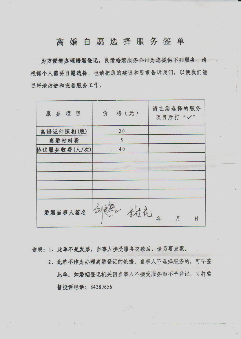 离婚协议签后如果没去民政局,有一方反悔了,协议还有效么?图片
