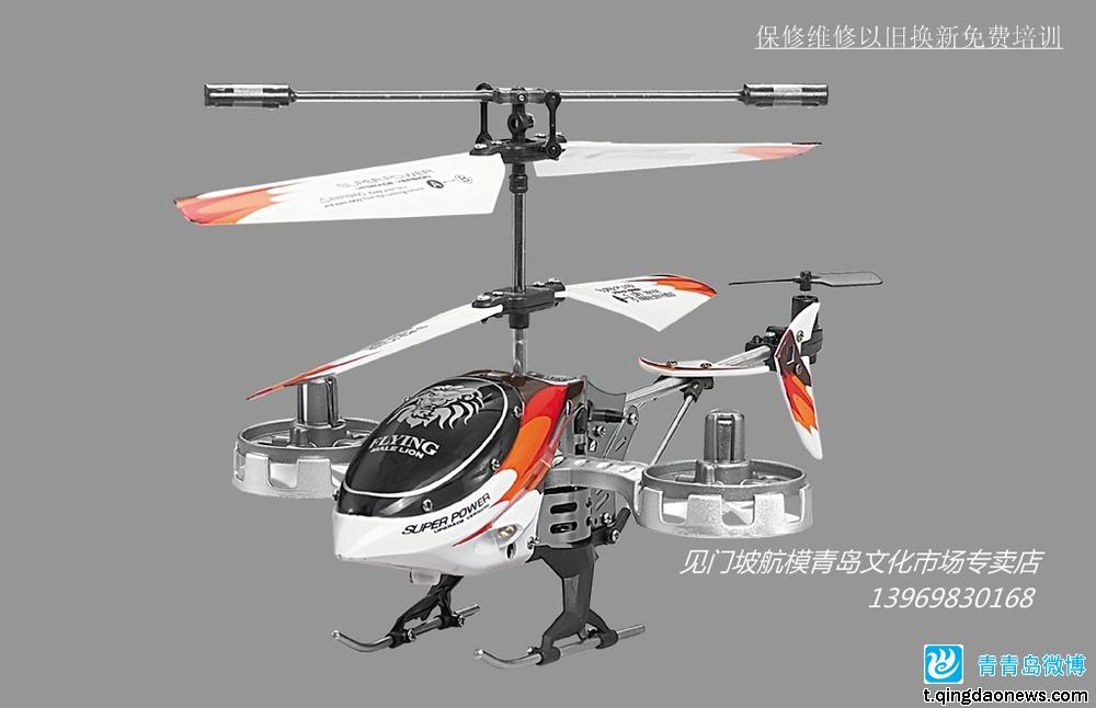 款高中低档遥控直升机