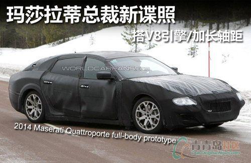 玛莎拉蒂总裁将推加长版 双涡轮增压v6引擎高清图片