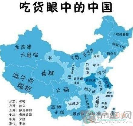 吃货眼中的中国地图 山东竟然是烙饼