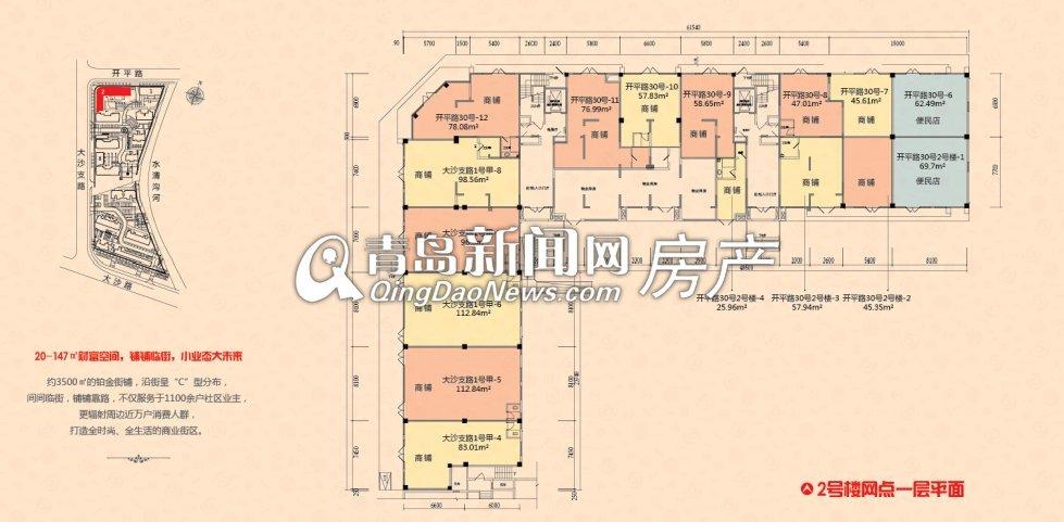 海情御园2号楼商铺平面图 大图展示