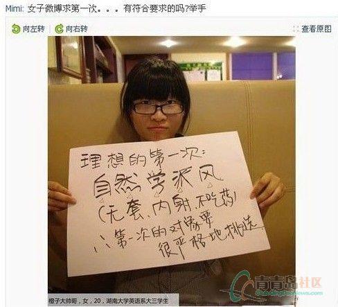 内射美女教师图_女大学生微博求第一次,要求无套内射不吃药【图】