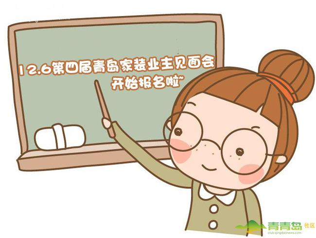 12.6第四届家装设计业主见面会城阳专场