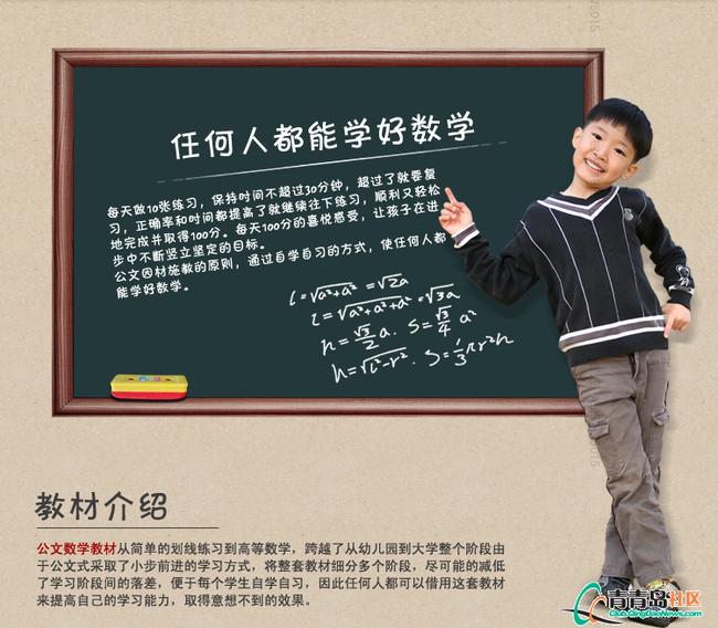 每个孩子都能学好数学--公文数学免费体验课报名啦!-青青岛社区