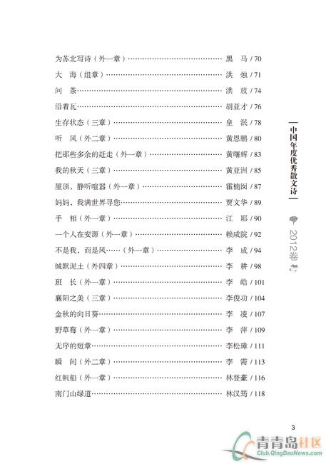 中国年度优秀散文诗2012卷目录