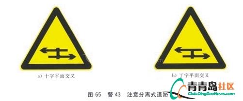注意分离式道路标志:警告驾驶员注意前方平面交叉