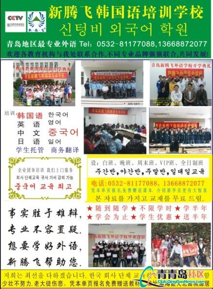 城阳最专业的韩国语培训学校,关注微信课本免