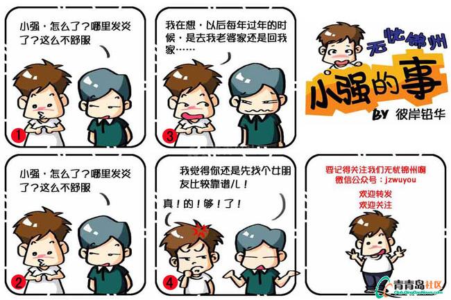 幽默搞笑的四格漫画