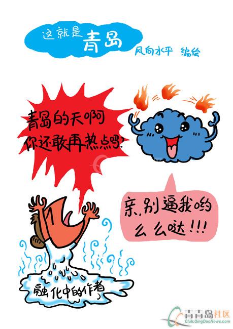 手机爱青岛--每日更新-青青岛社区漫画版漫画唯美女生铅笔画图片