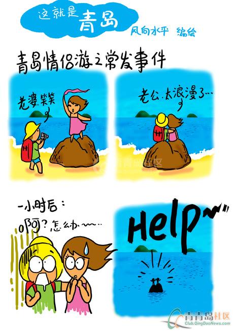 社区爱青岛--每日更新之6-青青岛漫画袭胸里漫画图片