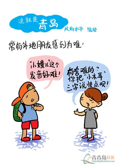 社区爱青岛--每日更新之9-青青岛漫画5s素养的漫画图片图片